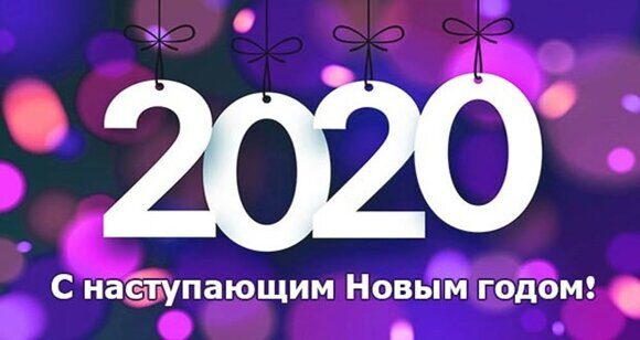 Новый год 2020