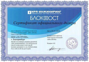 Сертификат БЛОКПОСТ