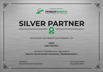 Сертификат Приборэнерго